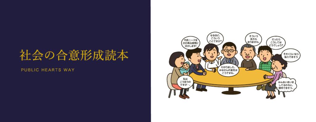 社会の合意形成読本」プレゼント...