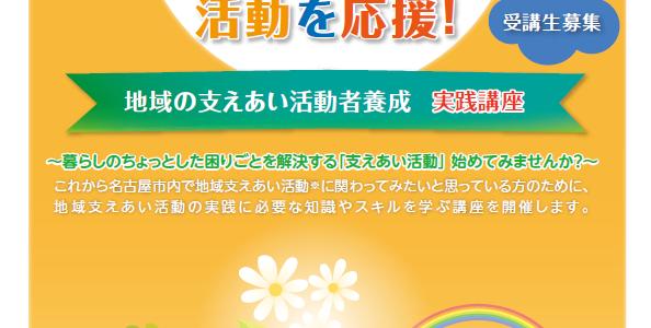 【告知協力】 地域の支えあい活動者養成 実践講座