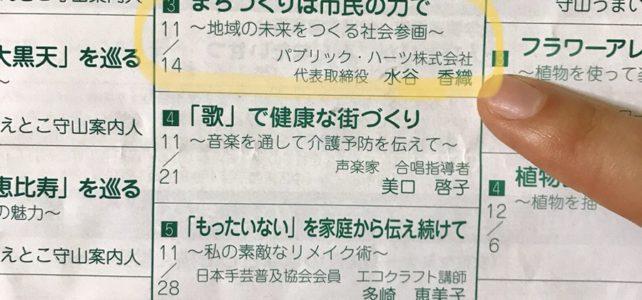 【告知協力】 名古屋市守山区女性セミナー「まちづくりは市民の力で」
