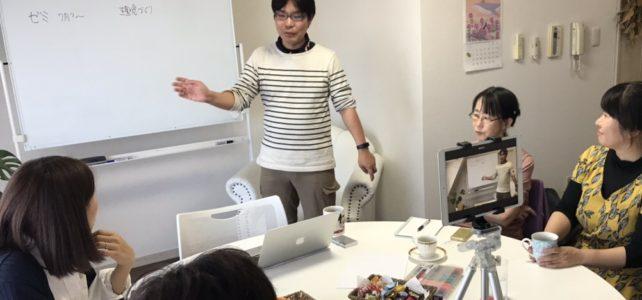 【報告】 ゆるりランチ会&勉強会 2018.10.3開催