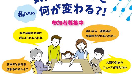 募集!|11/13(水)開催 愛知県 気候変動適応 講演&ワークショップ
