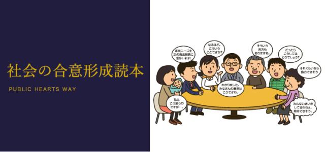 「社会の合意形成読本」プレゼント!