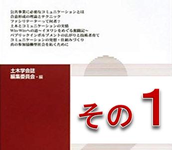 【紹介】 土木とコミュニケーション (その1)