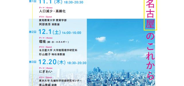 【告知協力】 名古屋市都市計画マスタープランの見直しに向けたワークショップ