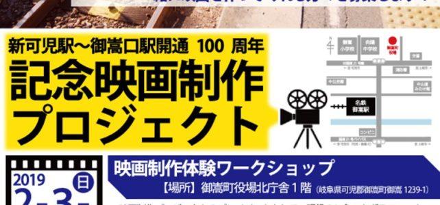 告知協力|名鉄広見線新可児駅~御嵩口駅開通100周年記念映画制作プロジェクト!!